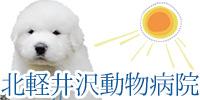 北軽井沢動物病院 Logo